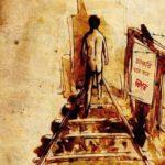 দ্য লস্ট আইডেন্টিটি: ধারাবাহিক গল্প- পর্ব: এক