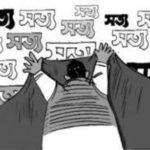নেংটো রাজার বাংলাদেশ