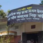 আ-মরি বাংলা ভাষা আহারে মোঃ আলি জিন্নাহ